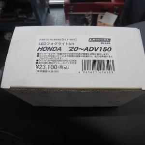 ADV150専用フォグ