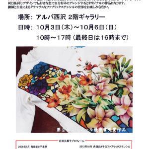 第2回 ファブリックステンシル作品展 開催☆