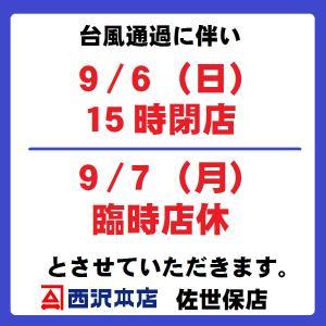 台風10号通過に伴う営業時間変更のお知らせ。