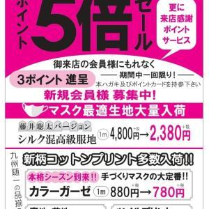 佐世保店 ニコニコデースペシャルセール 開催☆