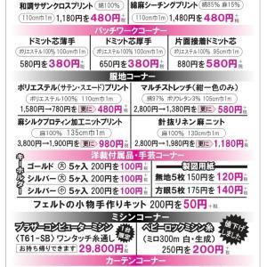 大村店 ニコニコデーセール 開催☆