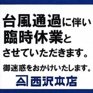 佐世保店 台風14号通過に伴う臨時休業のお知らせ。