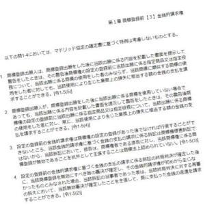 【明日公開】短答肢別問題集「商標」...