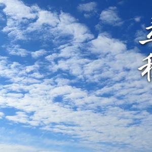二十四節気「立秋」~暦の上で秋が始まる日
