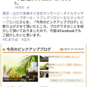 多摩地区の地域密着型ポータルサイト「たまりば」さんにfacebookページで記事をシェアしていただきました~☆