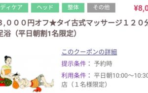 ◆早起きは3,000円のお得◆(平日毎朝1名様限定~☆)