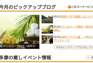 多摩地区の地域ブログサービス『たまりば』さんの【今月のピックアップブログ】に選ばれました~☆