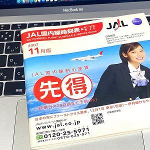 JAL、日本航空の株は買いどきか?減益減便で配当利回りは驚異の6.35%に。