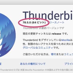 Big SurでThunderbirdが重くなる問題は、ベータ版をインストールすることで解決。