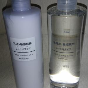 デパコスと同等の実力を持つ 無印良品 の 敏感肌用 化粧水