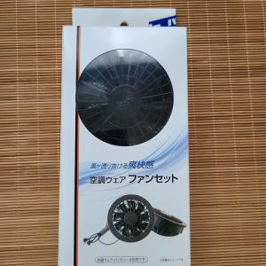 モバイルバッテリーで動かす空調ウェア ファンを購入してみた。