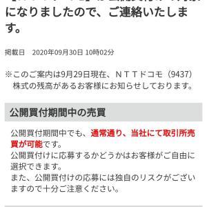 NTTドコモがTOBの対象に