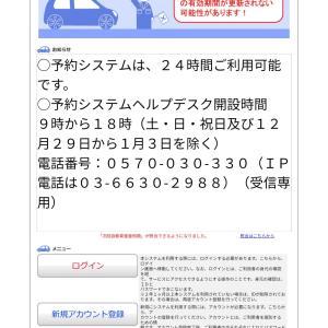 ユーザー車検の予約申し込み