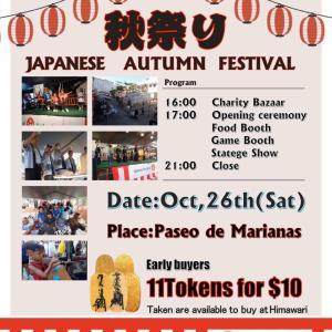 サイパン 新しい勉強と日本人祭り