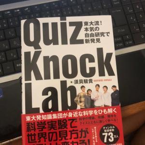 わたしのぶろぐ#18 QuizKnock