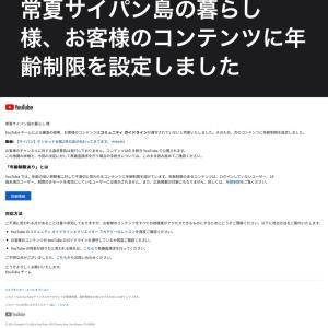 YouTubeコミュニティガイドラインに違反したと連絡がありました。