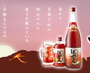 京都下町の味、キングオブB級カクテル【京都赤酒ばくだん】