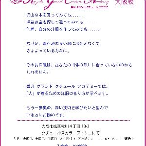 学びを楽しむ大阪校