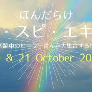 【第11回ミニスピエキスポ】ゲストヒーラー小山真世(まさよ)さん!