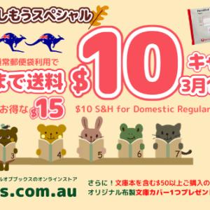 帰ってきた!オーストラリア国内・袋利用で重さ3㎏まで送料$10キャンペーン!