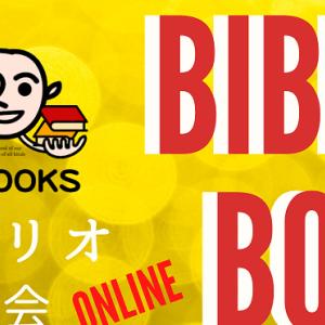世界中どこからでもご参加OK!第49回ビブリオ読書会開催のお知らせ