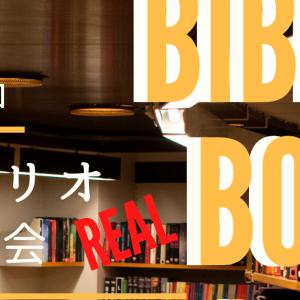 【ビブリオ読書会】6月のビブリオ読書会のお知らせ