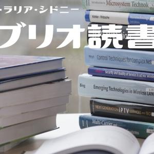 7月のビブリオ読書会のお知らせ