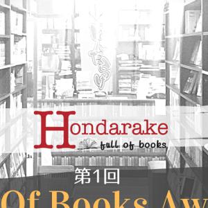 フルオブブックス文学賞授賞式が開催されました!