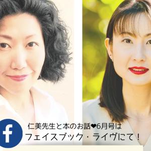 「6月の本のお話」フェイスブックLIVEのお知らせ