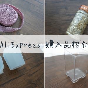【購入品紹介】本日20時にAliExpressでのお買い物動画を更新します♡