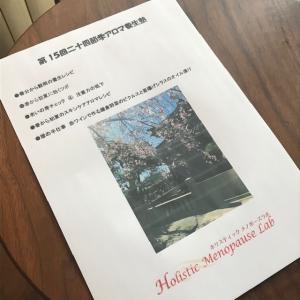 二十四節季アロマ養生塾は延期