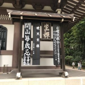 円覚寺 朝の座禅 オンラインにて開催してます。