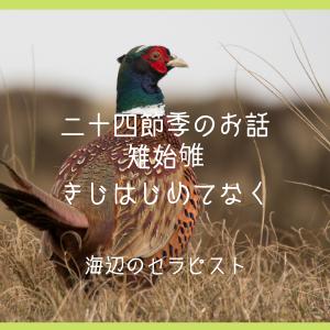 雉始雊(きじはじめてなく)