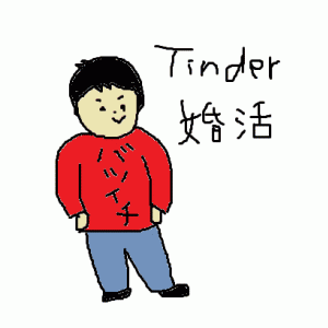 Tinder婚活、バツイチ男はあり?なし?