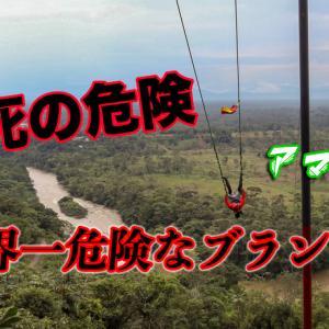 超危険!命綱なし!バニョスにある世界一危険な空中ブランコ!
