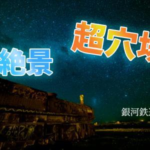 【穴場ウユニ情報】夜の列車の墓場は、銀河鉄道999の世界だった。