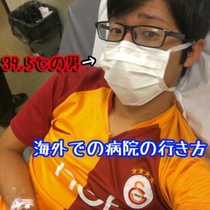 【海外で病院の行き方】2週間続いた原因不明の病により病院へ緊急搬送!