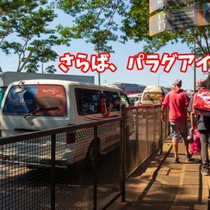 【ローカルバス】シウダーデルエステからフォズドイグアスへの行き方