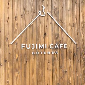 乙女峠 FUJIMI CAFE 今日開店