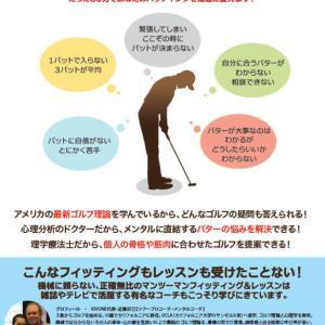 10/2 土曜日のツアープロコーチによるパターレッスンに空きが出ました!!