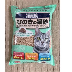 またまた猫砂を変えてみました
