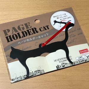 ダイソーで見つけた猫のページホルダーが凄く便利でカワイイ!にゃんこの本もありました〜