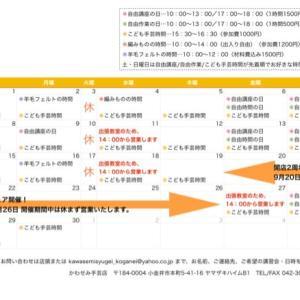 9月の講習会カレンダー(予定)