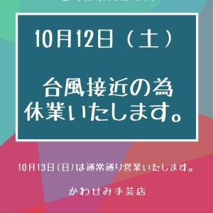 10月12日(土)は臨時休業いたします。