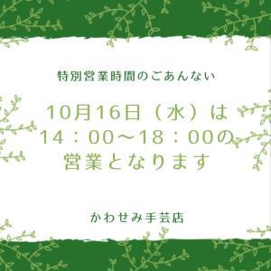 10月16日(水)は14時開店です。