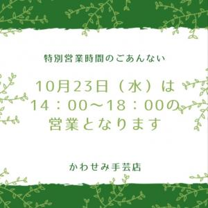 10月23 日(水)の営業時間