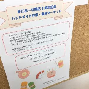 手芸カフェまにあ〜なさん、3周年!