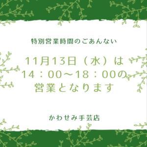 11月13日(水)の営業時間