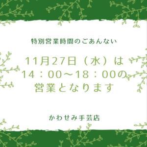 11月27日(水)の営業時間
