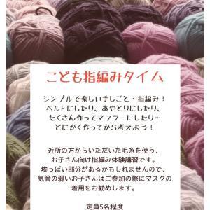 冬休み こども指編みタイムのご案内